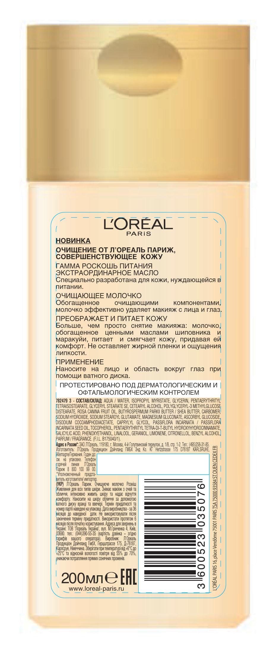 LOreal Paris Роскошь Питания Экстраординарное Масло Очищающее Молочко, Питающее Кожу, 200 мл