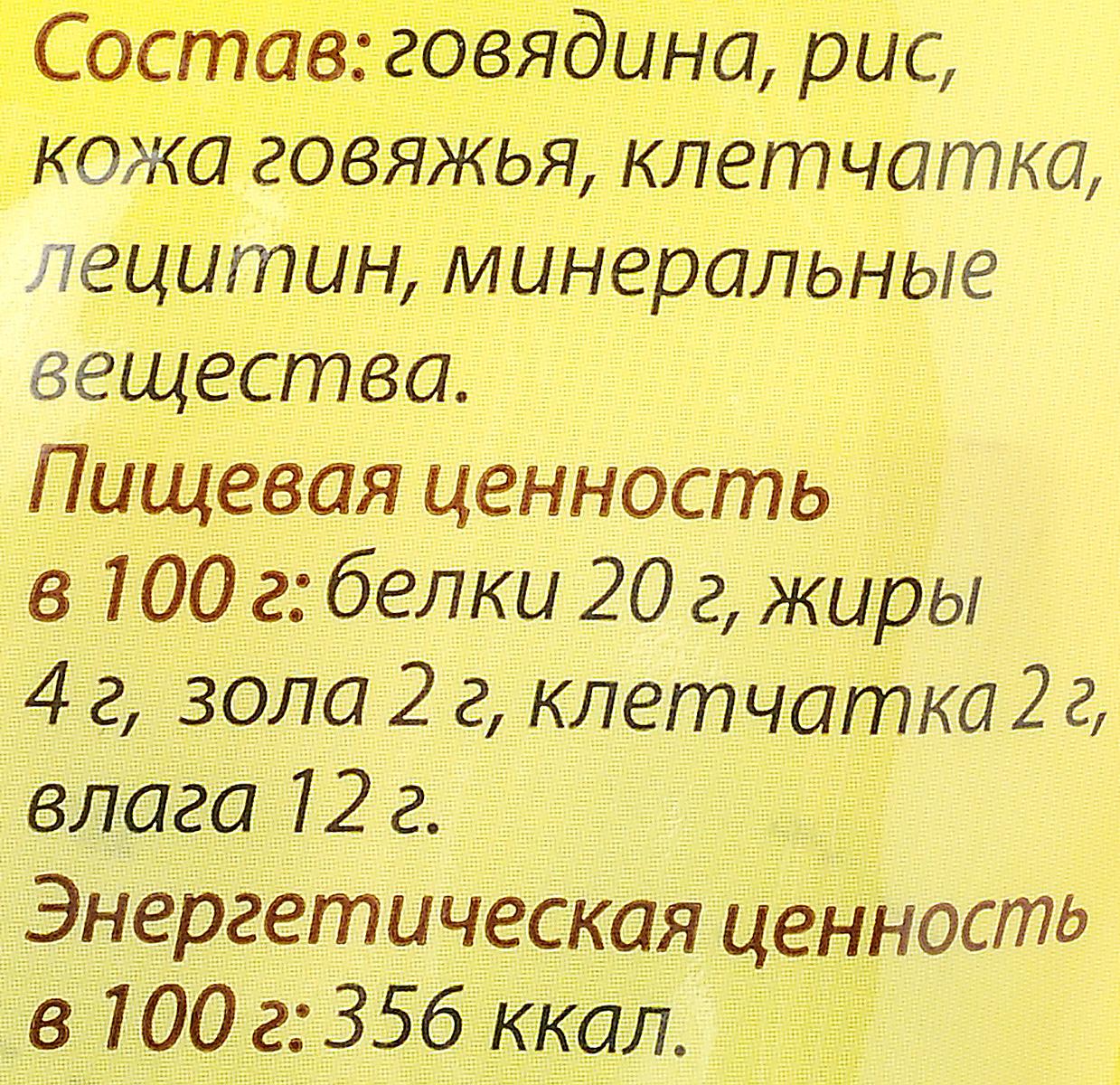 """Лакомство для собак Titbit """"Твистер с говядиной"""", 5 шт"""