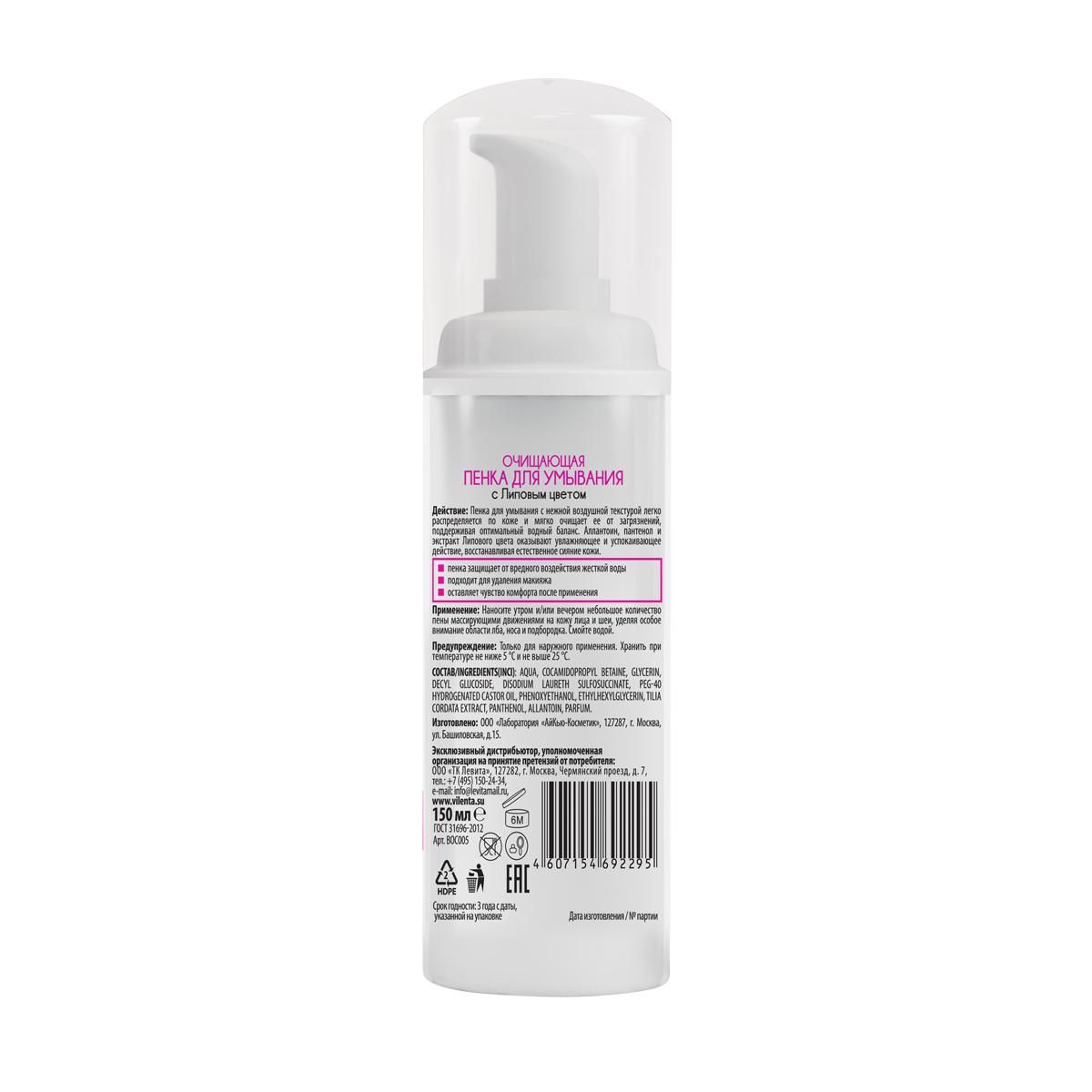 Vilenta Пенка для умывания для чувствительной кожи Bloom, 150 мл
