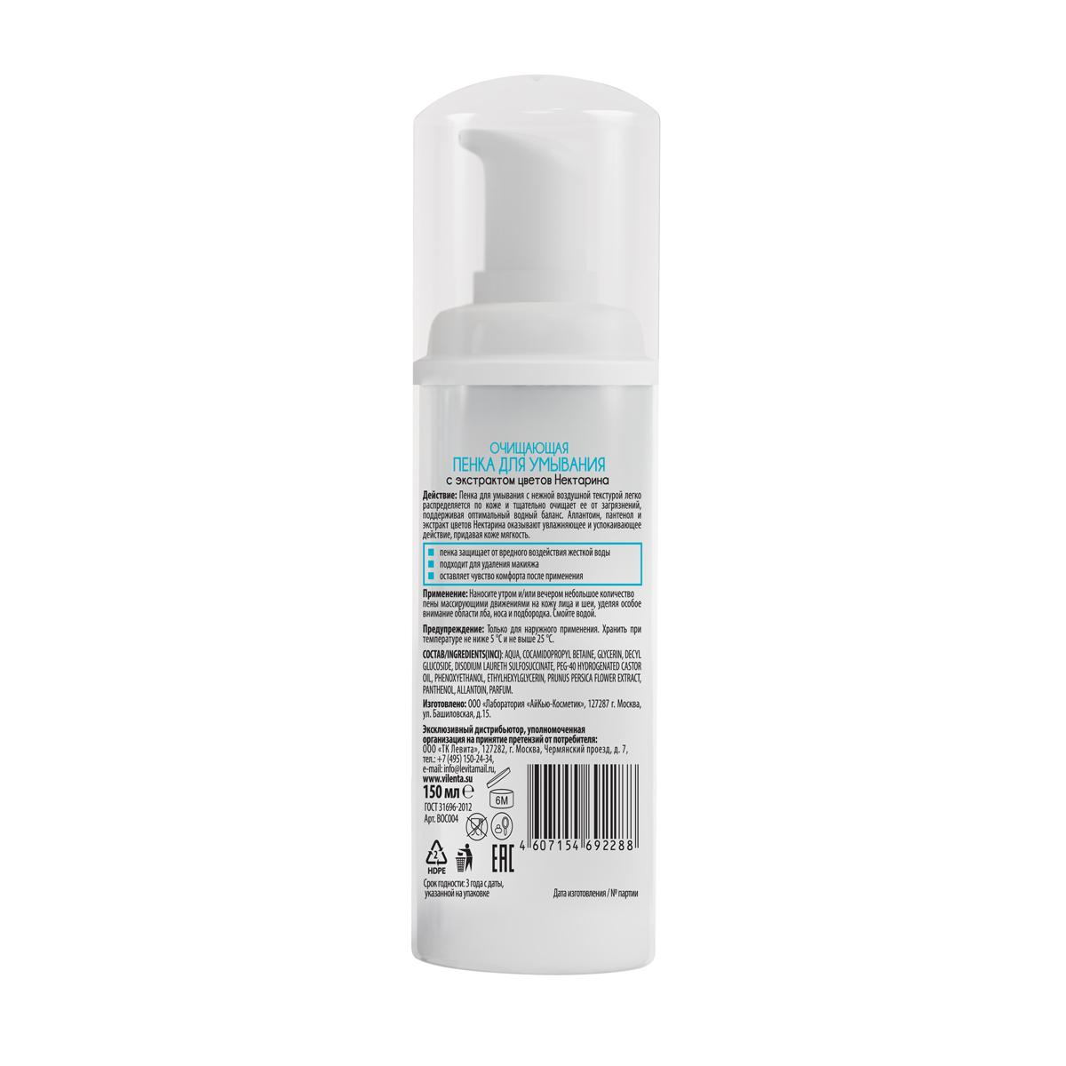 Vilenta Пенка для умывания для всех типов кожи Bloom, 150 мл