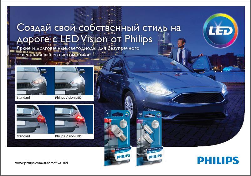 Лампа автомобильная светодиодная Philips Vision Festoon 10,5x38. 128016000KB1