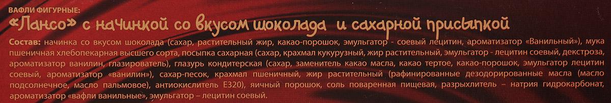 Юникейк Лансо вафли фигурные с шоколадной начинкой, 170 г