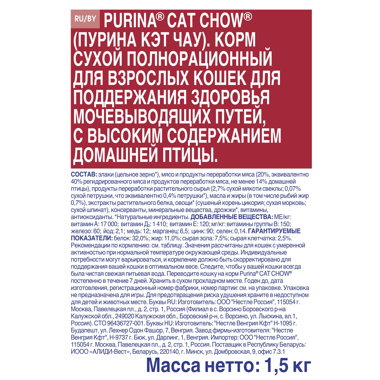 """Корм сухой для кошек Cat Chow """"Special Care"""", для профилактики мочекаменной болезни, 1,5 кг"""