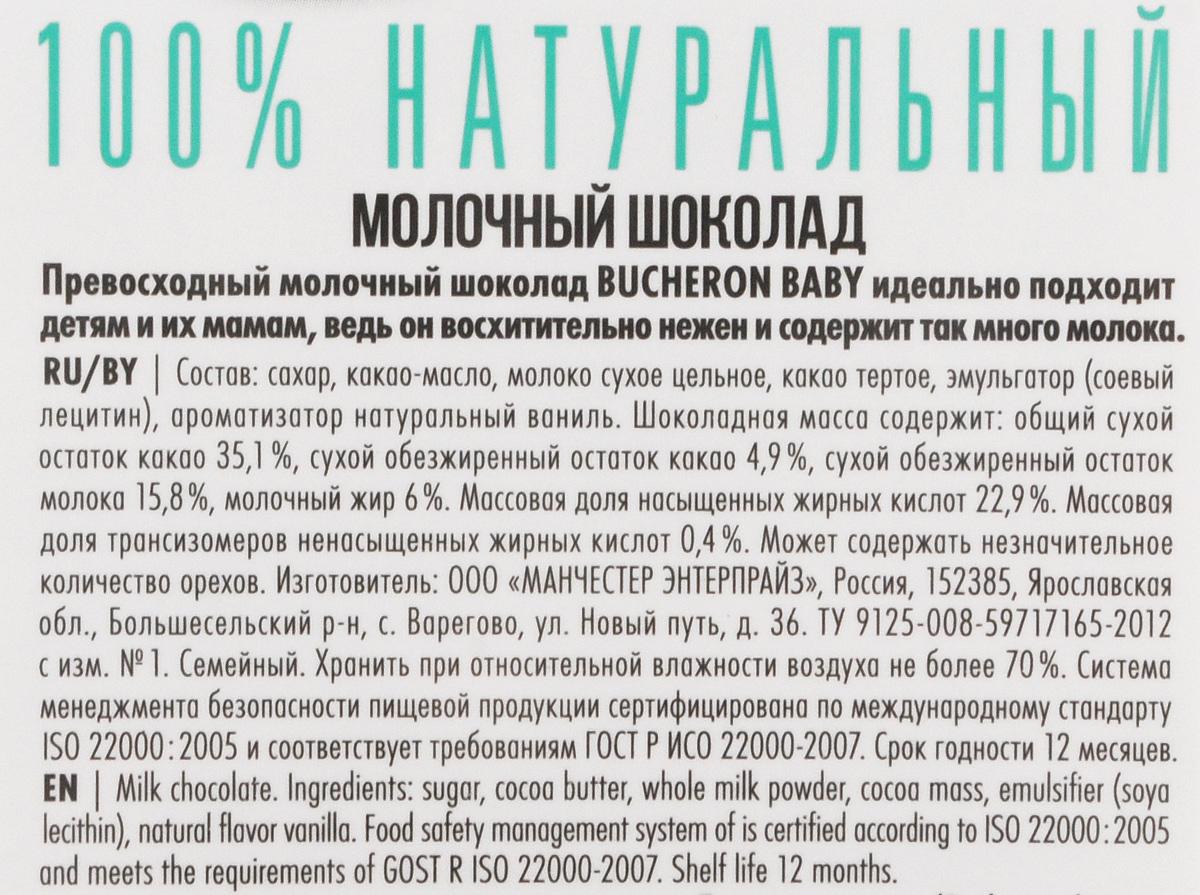 Bucheron Baby молочный шоколад, 50 г