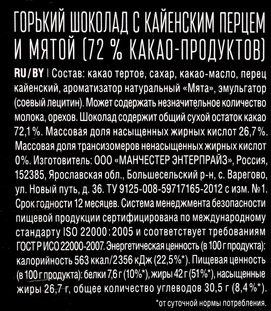 Sobranie горький шоколад с кайенским перцем и мятой, 45 г