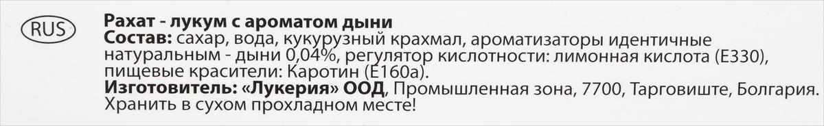 Lukeria Рахат-лукум с ароматом дыни, 250 г