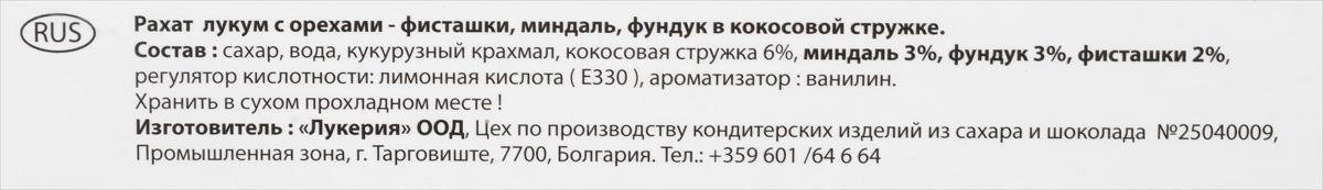 Lukeria Рахат-лукум с орехами (фисташки, миндаль, фундук), 250 г