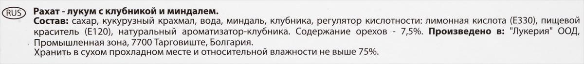 Lukeria Рахат-лукум с клубникой и миндалем, 250 г