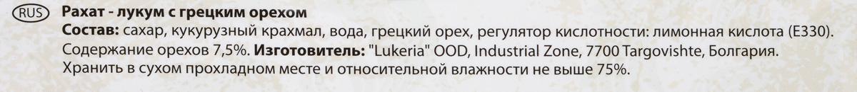 Обзор Рахат-лукум с грецким орехом, 140 г