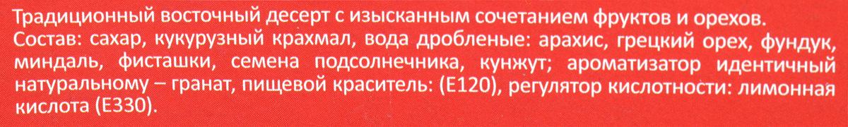 Lukeria Джезерье со вусом граната, 100 г