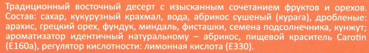 Lukeria Джезерье с курагой, 100 г