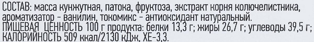 Смаковина Халва кунжутная на фруктозе, 250 г