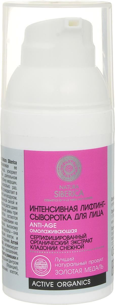 Natura Siberica лифтинг-сыворотка для лица Anti-Age интенсивная 30 мл