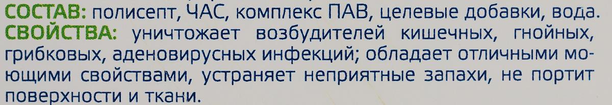 """Дезинфицирующее средство """"Лайна"""" для животных, концентрат, 5 л"""