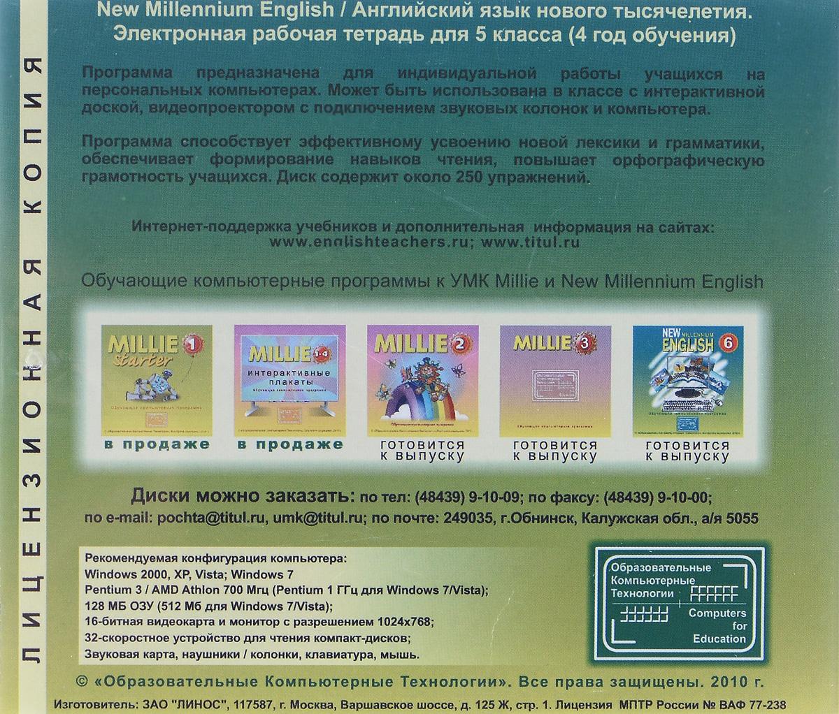 New Millennium English 5 / Английский язык нового тысячелетия. 5 класс. Обучающая компьютерная программа