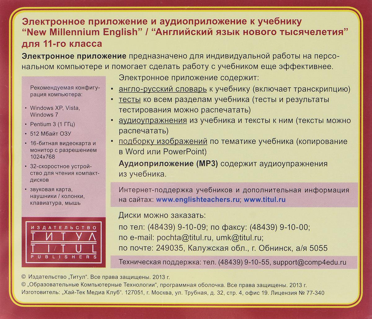 New Millennium English 11 / Английский язык нового тысячелетия. Английский язык. 11 класс. Электронное учебное пособие + аудиоприложение