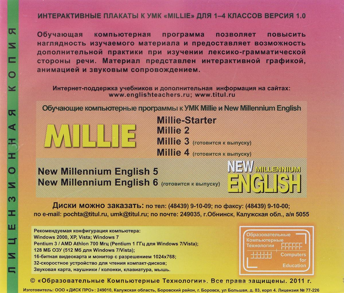Millie 1-4 / Милли. Английский язык. 1-4 класс. Интерактивные плакаты. Обучающая компьютерная программа