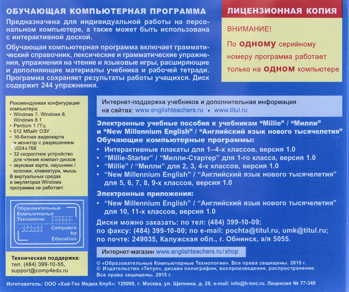 New Millennium English 7 / Английский язык нового тысячелетия. 7 класс. Обучающая компьютерная программа