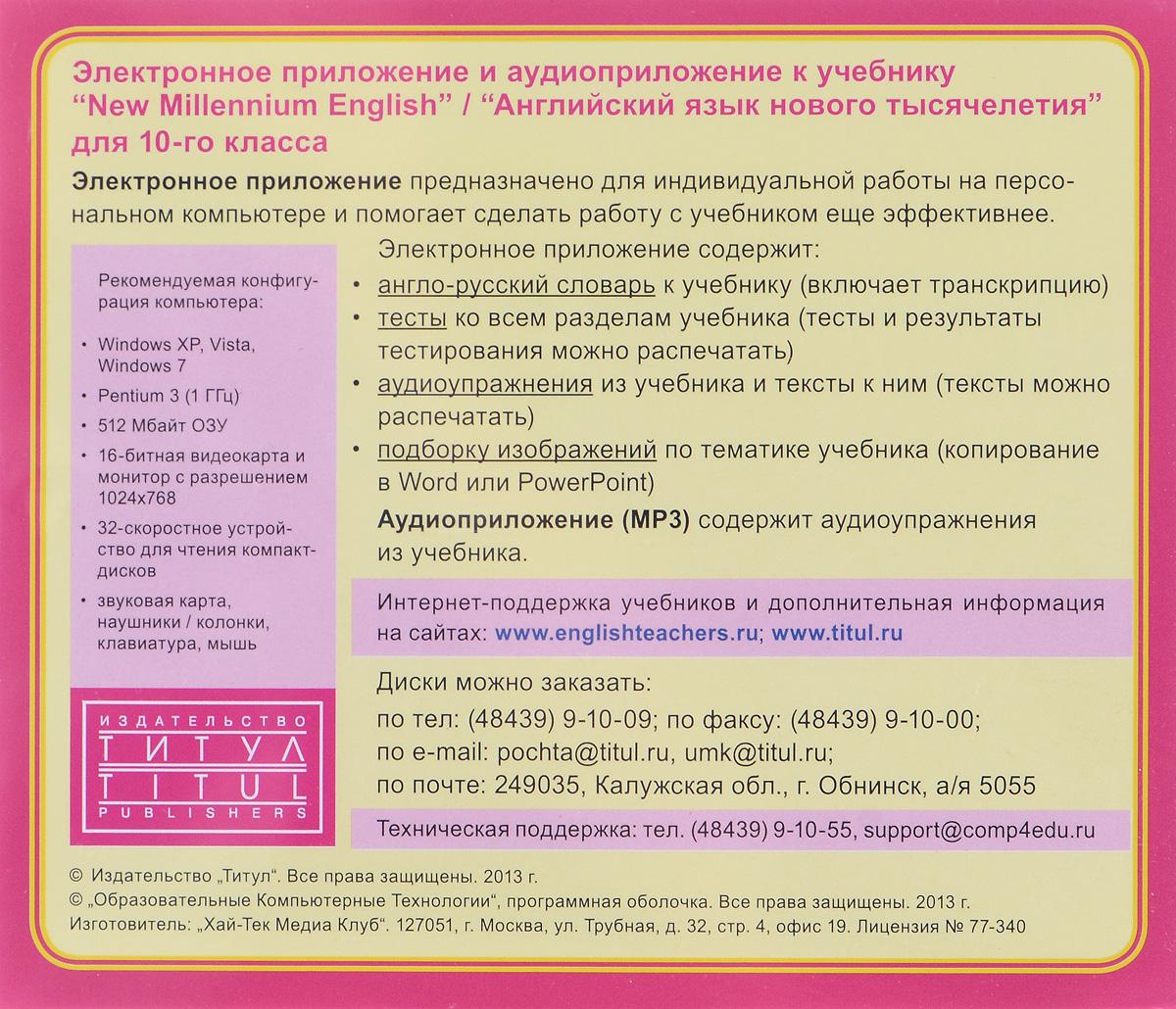 New Millennium English 10 / Английский язык нового тысячелетия. Английский язык. 10 класс. Электронное учебное пособие + аудиоприложение