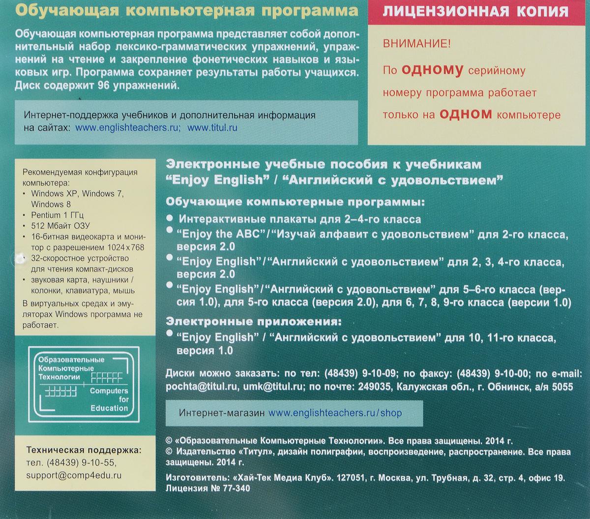Enjoy English 8 / Английский с удовольствием. 8 класс. Обучающая компьютерная программа