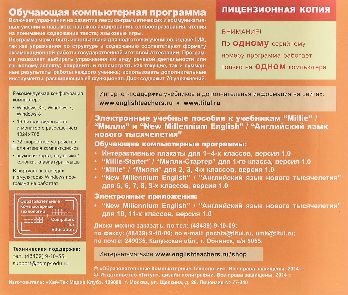 New Millennium English 9 / Английский язык нового тысячелетия. 9 класс. Обучающая компьютерная программа