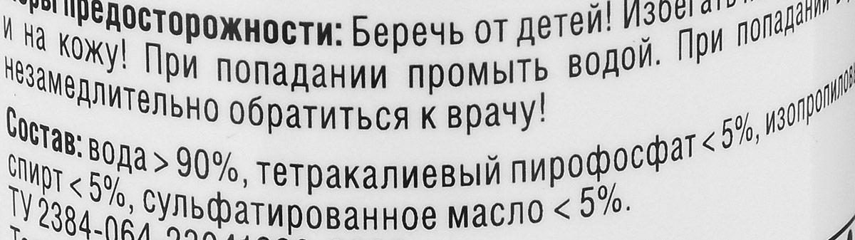 """Очиститель колесных дисков """"Runway"""", 200 мл"""