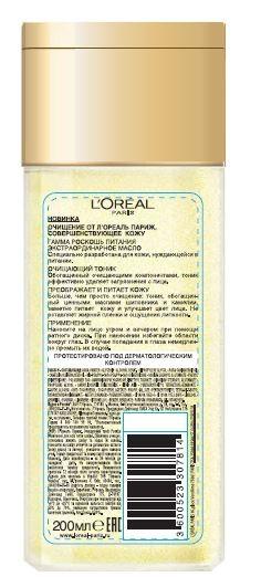 LOreal Paris Очищающий тоник Роскошь Питания. Экстраординарное Масло питательный, для всех типов кожи, 200 мл