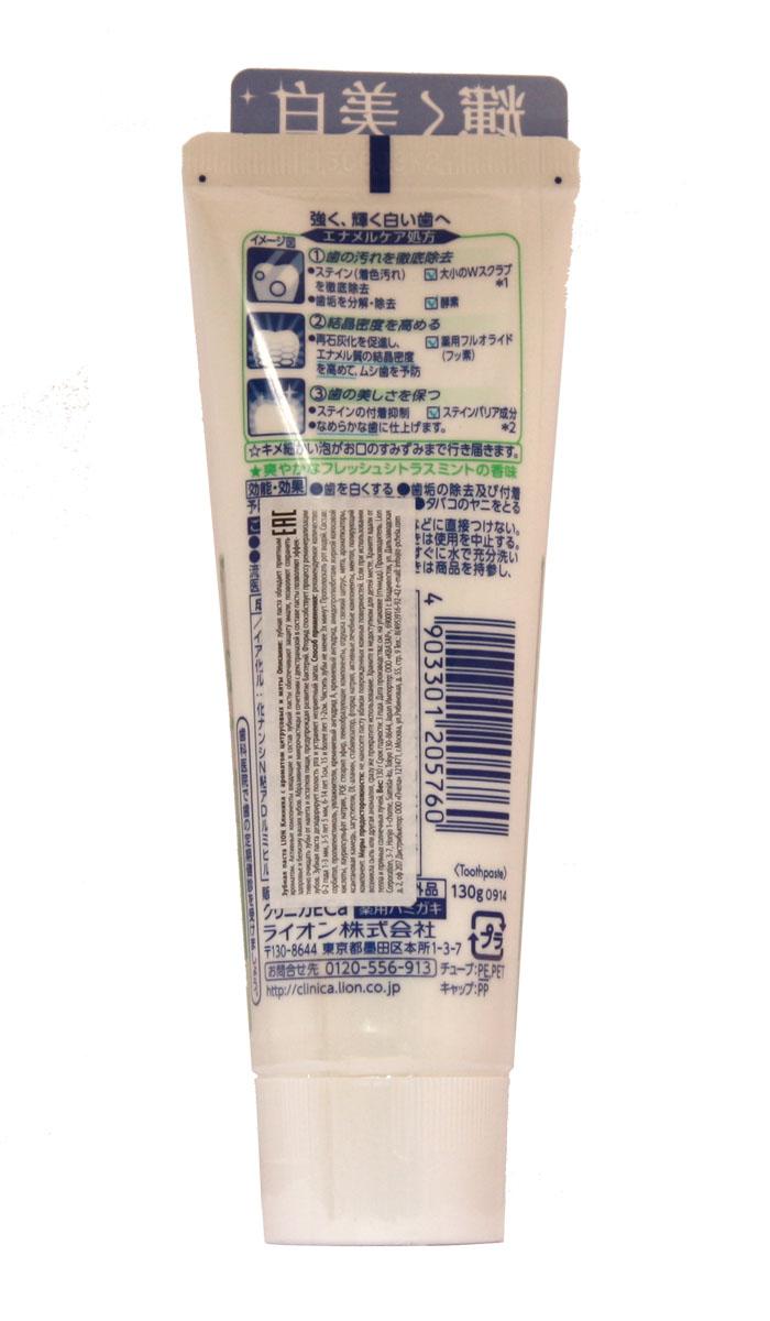 Lion Зубная паста Клиника с ароматом цитрусовых и мяты 130 гр.