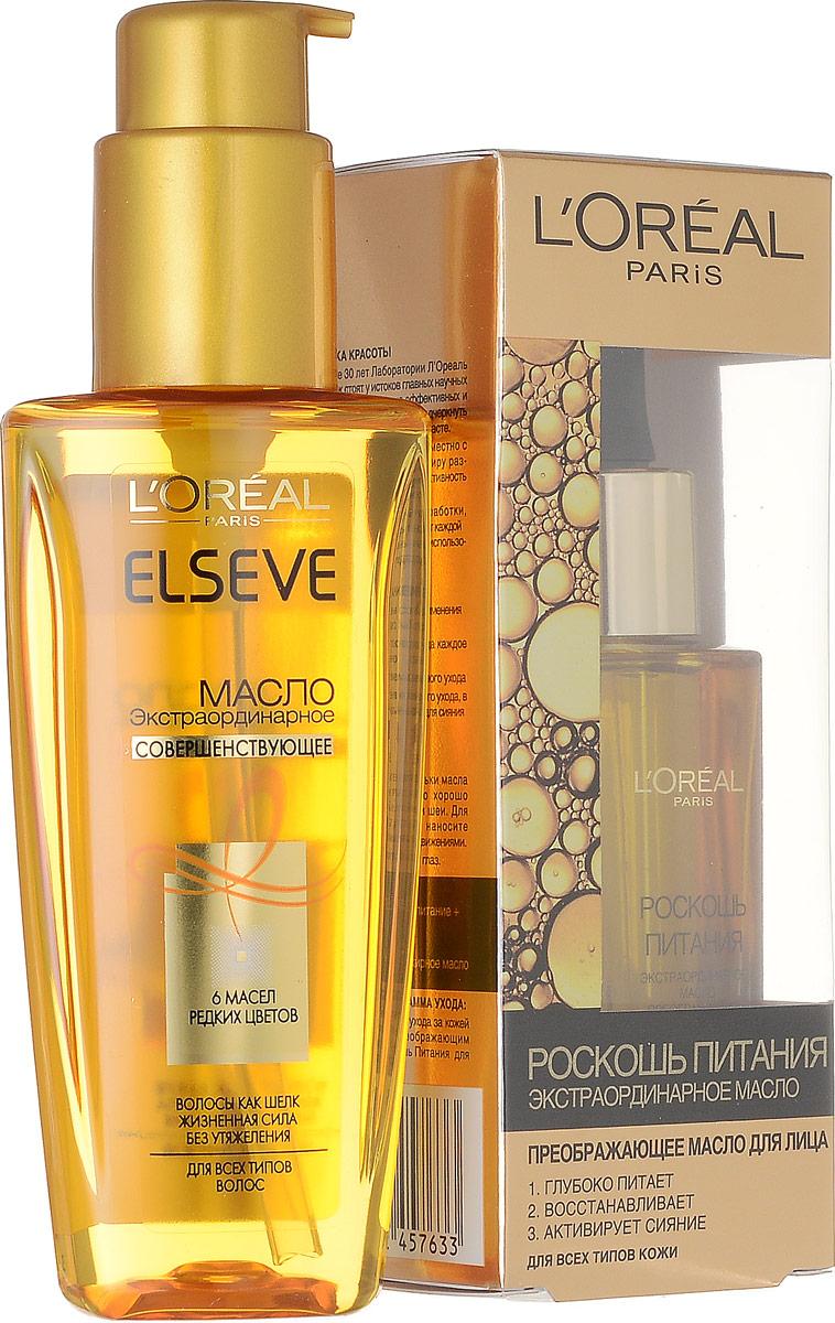 LOreal Paris Набор: Преображающее масло для лица Роскошь питания для всех типов кожи, 30 мл, Масло для волос Elseve. Экстраординарное, для всех типов волос, 100 мл