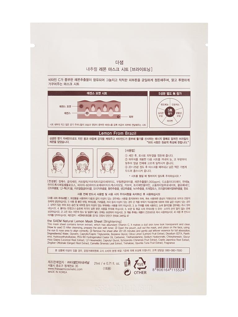 The Saem Маска тканевая с экстрактом лимона Natural Lemon Mask Sheet, 21 мл