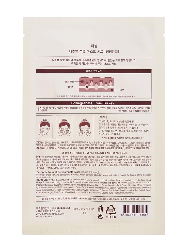 The Saem Маска тканевая с экстрактом граната Natural Pomegranate Mask Sheet, 21 мл