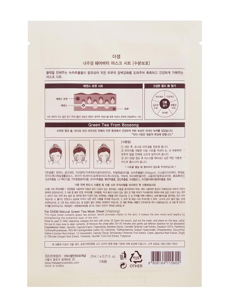 The Saem Маска тканевая с экстрактом зеленого чая Natural Green Tea Mask Sheet, 21 мл