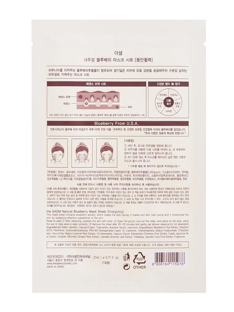The Saem Маска тканевая с экстрактом черники Natural Blueberry Mask Sheet, 21 мл