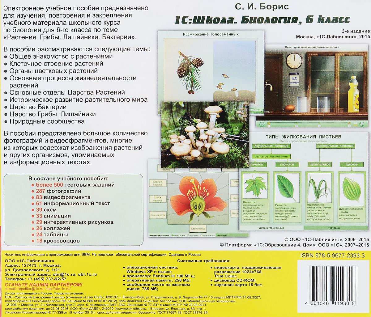 1С:Школа. Биология. 6 класс (3 издание)