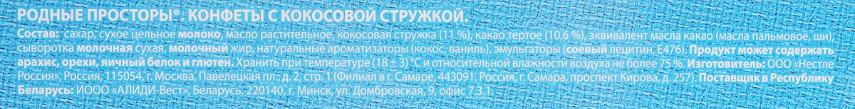 """Россия Щедрая душа """"Родные просторы"""" конфеты с кокосом, 190 г"""