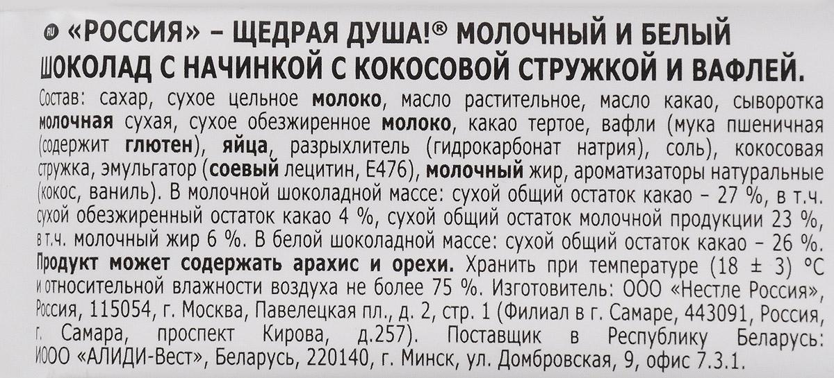 Россия Щедрая душа Молочный шоколад с кокосом и вафлей, 90 г