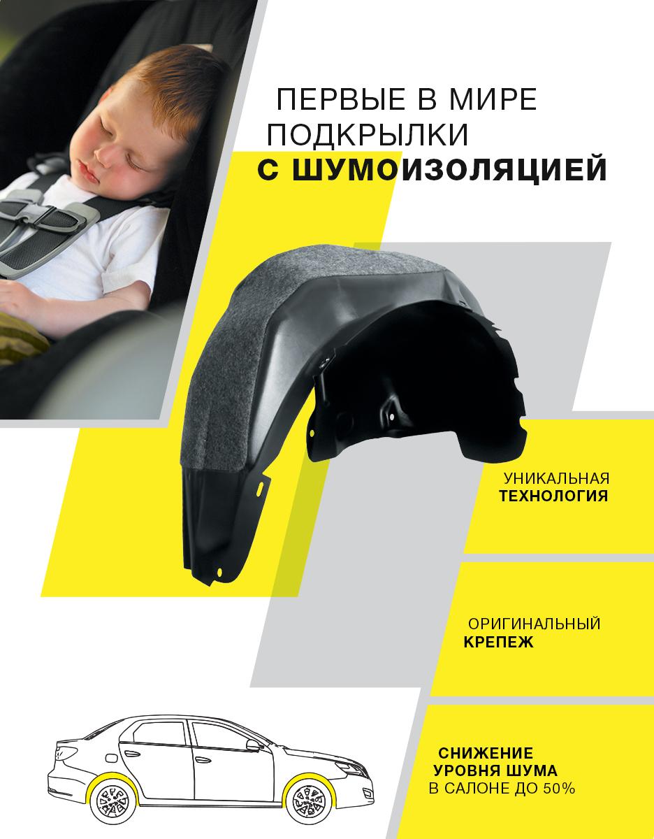 """Подкрылок с шумоизоляцией """"Novline-Autofamily"""", для Lifan X50 кроссовер, 06/2015 -> (передний левый)"""