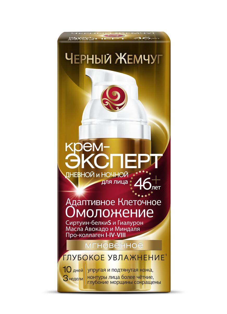 Черный Жемчуг Крем-эксперт для лица Крем-эксперт 46+лет 50 мл (Черный жемчуг)