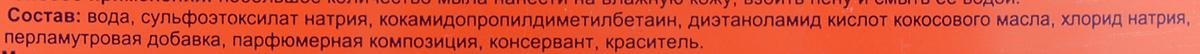 Жидкое мыло Help Болгарская роза, с дозатором, 500 г