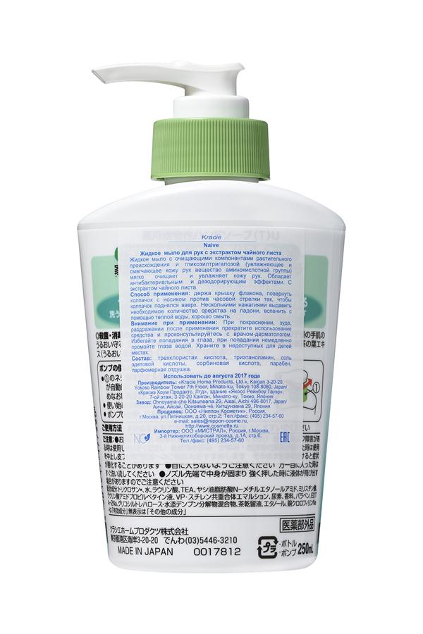 Kracie 17752 Naive Мыло жидкое для рук с экстрактом чайного листа, 250 мл