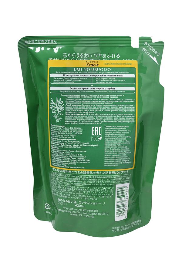 Kracie 75924 Umi No Uruoiso Бальзам-ополаскиватель восстанавливающий с экстрактами морских водорослей (смен.упаковка)