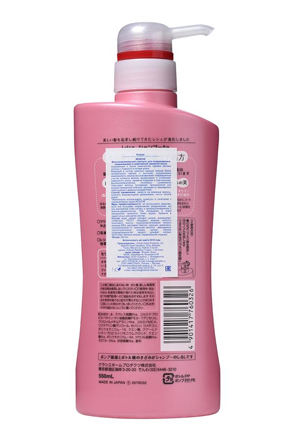 Kracie 76032 Resche Шампунь для поврежденных окрашиванием и химической завивкой волос 550 мл
