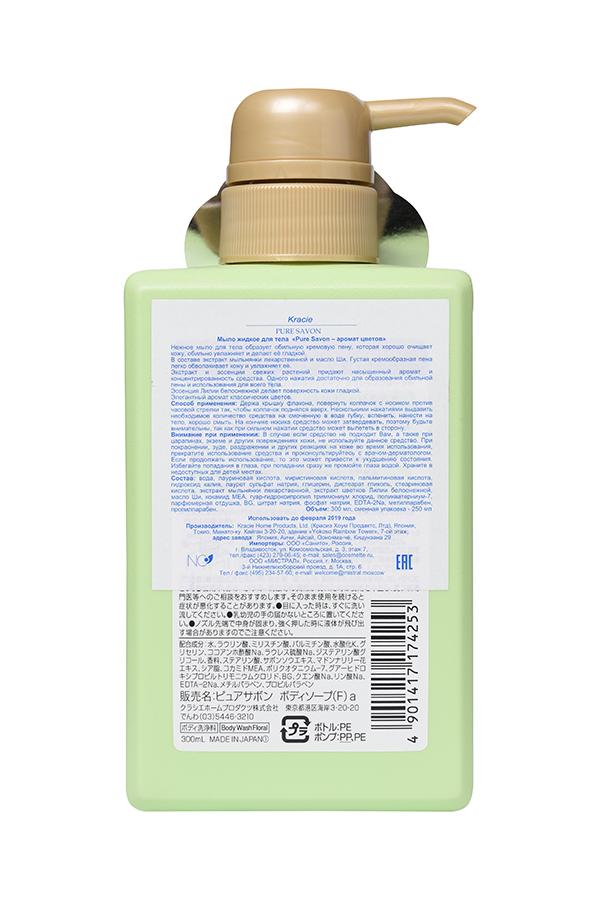 Kracie 17425 Мыло жидкое для тела Pure Savon  аромат цветов, 300 мл