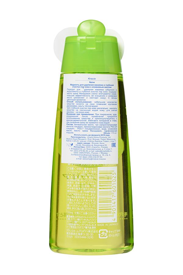 Kracie 60102 Naive Жидкость для удаления макияжа и глубокой очистки по кожи с оливковым маслом 170мл.