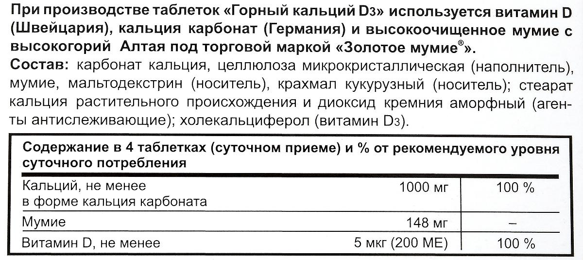 "Эвалар ""Горный кальций D3"", 80 таблеток"