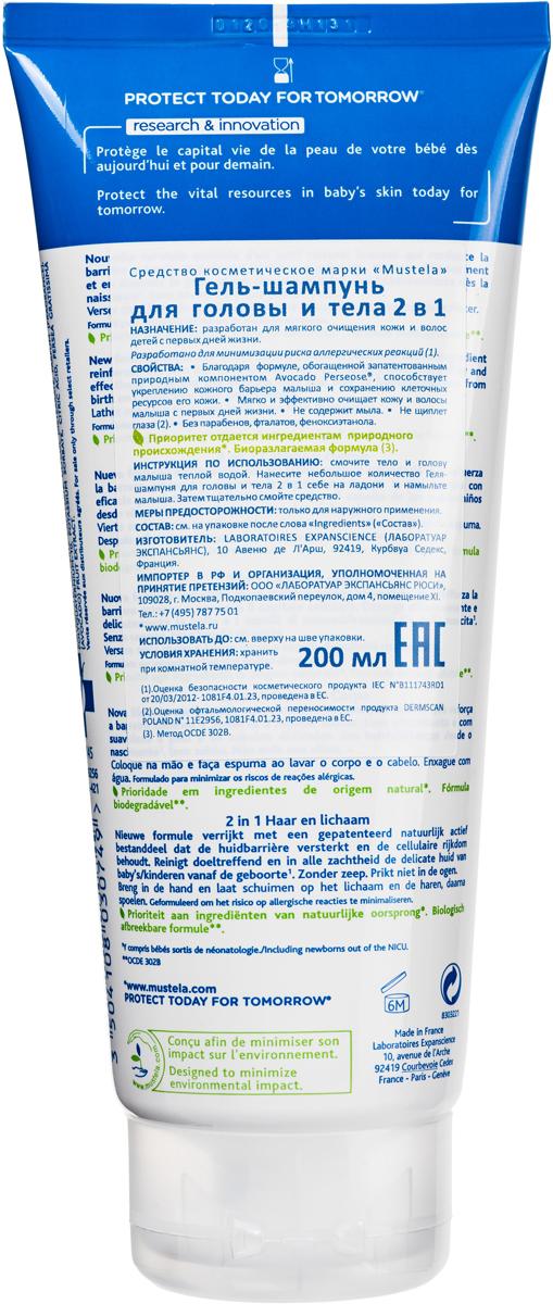 Mustela Гель-шампунь для головы и тела 2 в 1, 200 мл