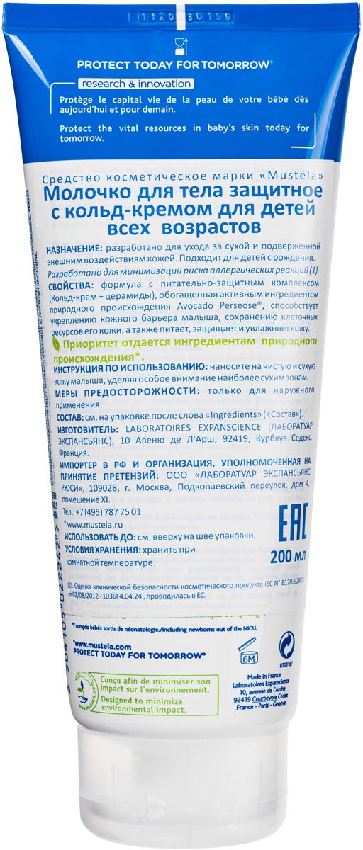 Mustela Молочко для тела защитное с кольд-кремом для детей всех возрастов 200 мл