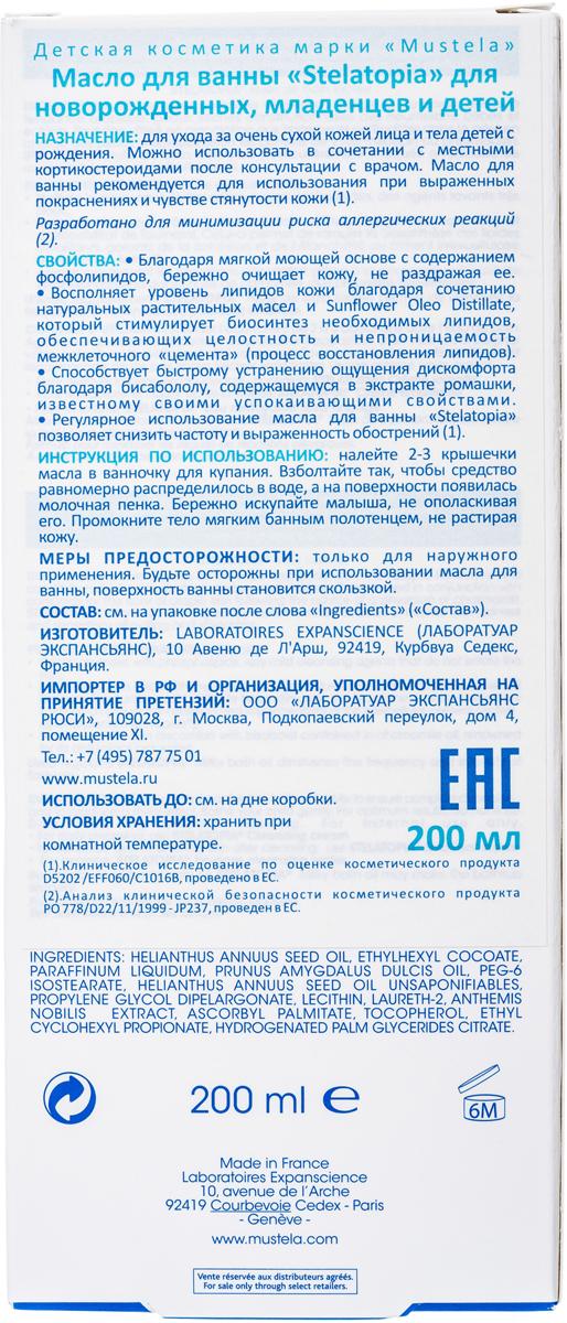 Mustela Масло для ванны Stelatopia для новорожденных младенцев и детей 200 мл
