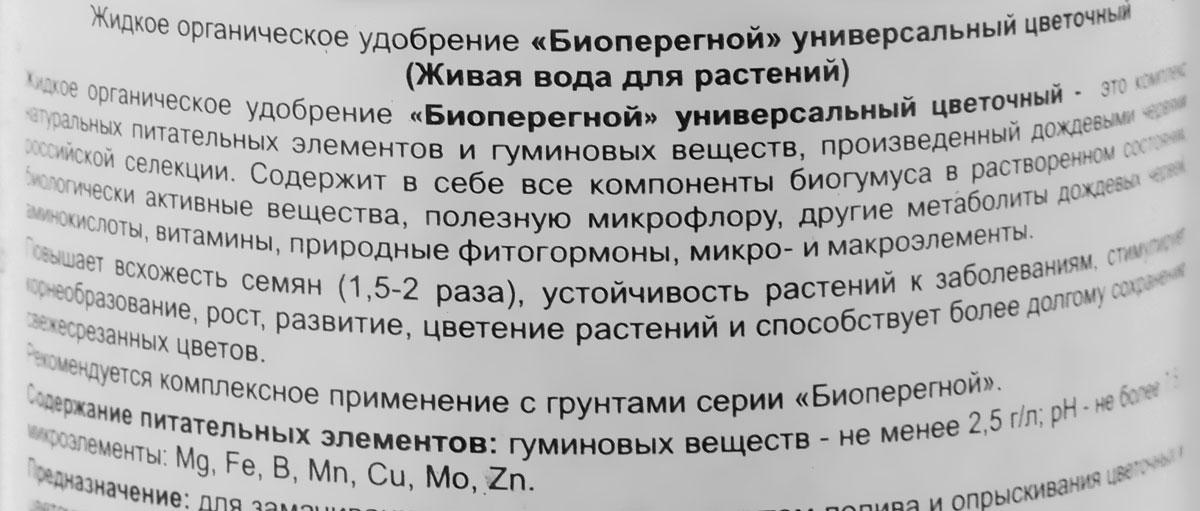"""Удобрение Поля Русские """"Биоперегной"""", жидкое, для роз, 500 мл"""