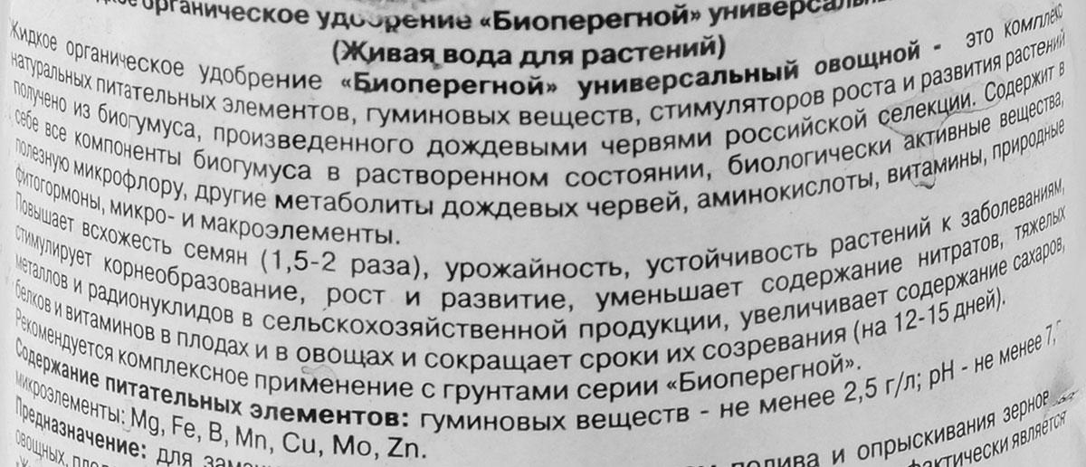 """Удобрение Поля Русские """"Биоперегной"""", жидкое, универсальное, для овощей, 500 мл"""